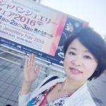 【開催報告】9/1ジャパンジュエリーフェア2016 ランチ会付きツアー