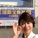 主催者が楽しかった!横浜IJTジュエリーフェアレポート