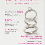 新セルフマガジン「毎日がスペシャルになるジュエリーライフスタイル」完成!