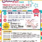 2018.1 アントレーヌVol.9 ビジネスブース/東京武蔵小山