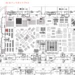 2018.8 癒しフェア/東京ビックサイト