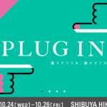 2018.10 PLUG IN /東京渋谷ヒカリエ