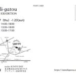 2019.1/17(木)~20(日)アンリガトウ個展(展示会)/東京・原宿(明治神宮前)