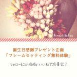 田中オリエ誕生日プレゼント企画インスタキャンペーン