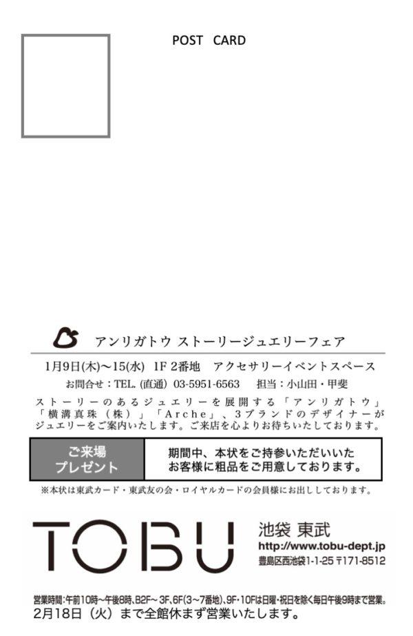 2020年1月9日〜池袋東武百貨店イベントDM詳細