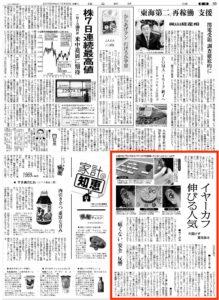 読売新聞イヤーカフ記事