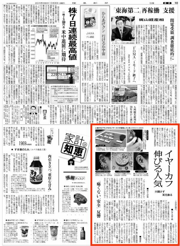 イヤカフリングJEWEL読売新聞掲載