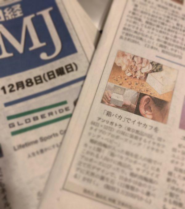 日経MJ新聞にイヤカフリングBABY掲載